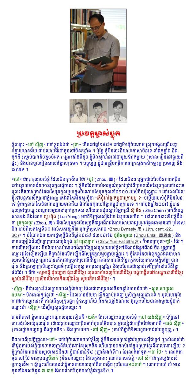 Chouk Khmer Writer